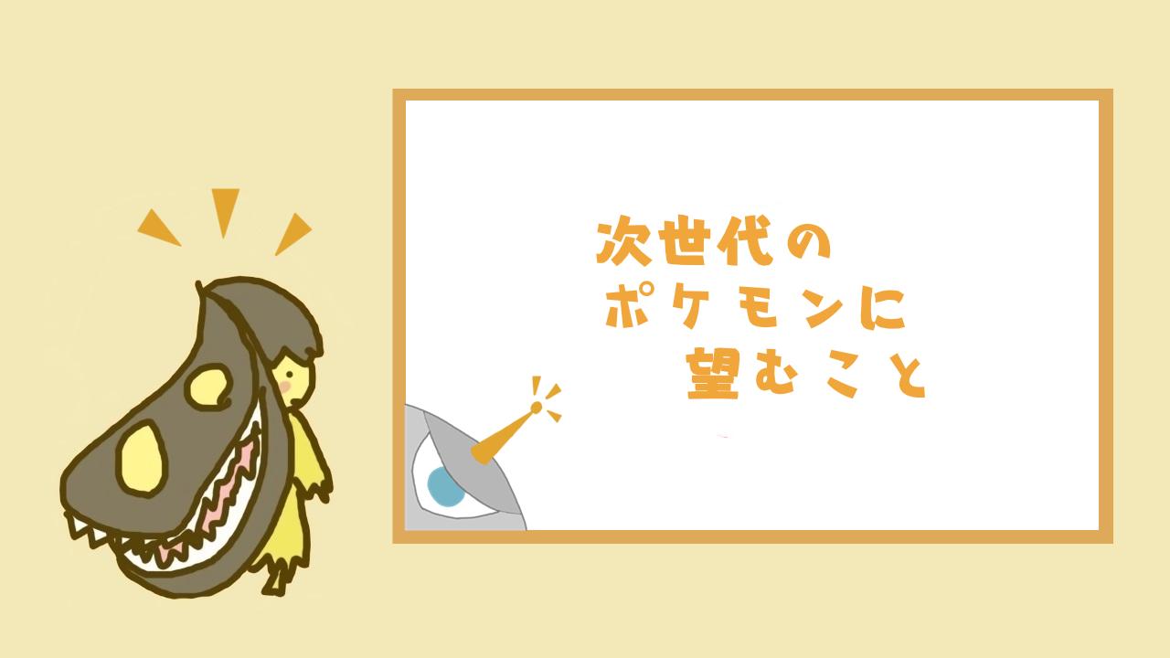 ポケモン wii バトルレボリューション