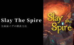 Slay The Spireが全画面で表示されるバグの解決方法